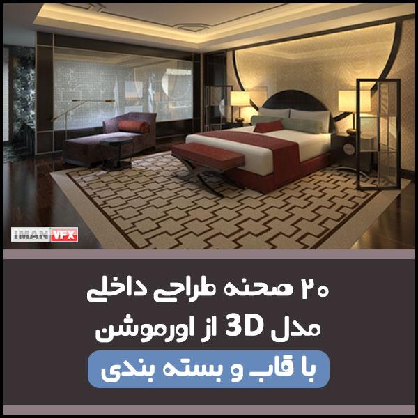 20 صحنه طراحی داخلی با Vray
