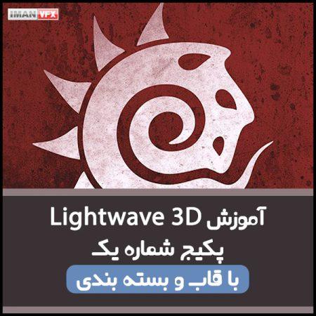 آموزش LightWave 3D