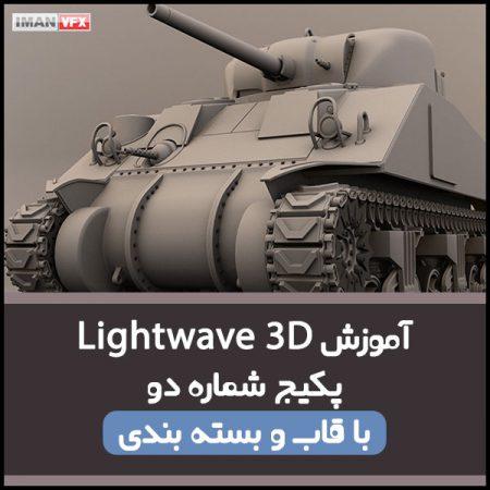 آموزش لایت ویو LightWave 3D