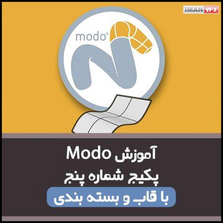 آموزش انیمیشن سازی با MODO