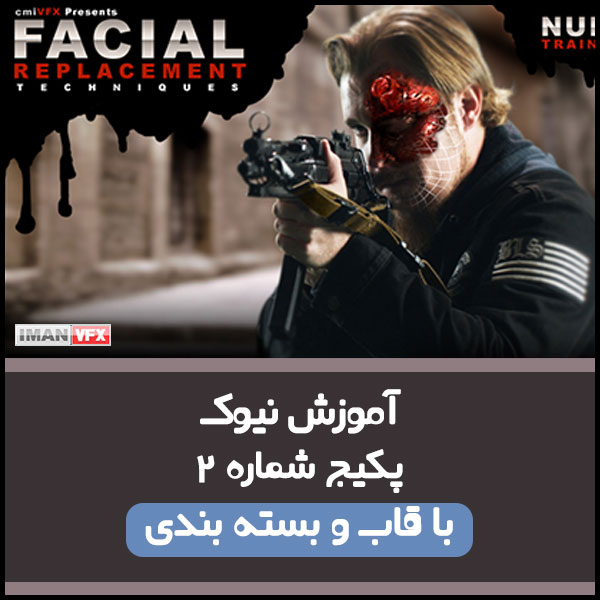 آموزش Nuke جلوه های ویژه
