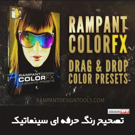 تصحیح رنگ سینماتیک Rampant Color FX