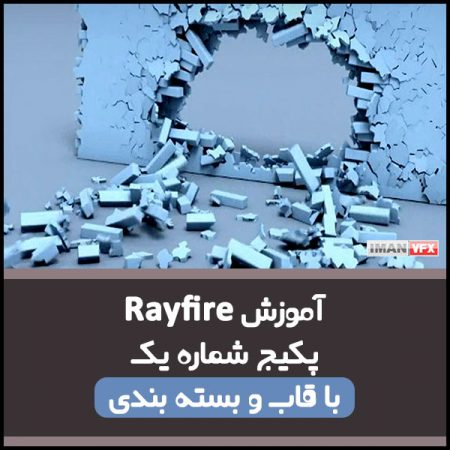 آموزش تخریب با پلاگین Rayfire
