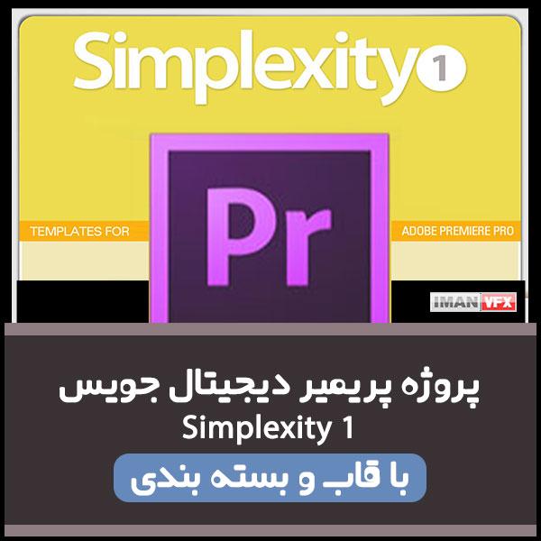 پروژه آماده پریمیر پرو Simplexity 1 PR