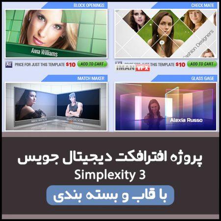 پروژه افترافکت Simplexity 3 AE