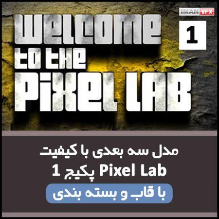 مدل سه بعدی The Pixel Lab