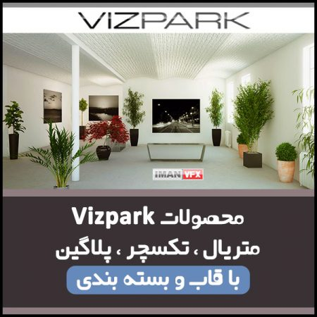 محصولات Vizpark