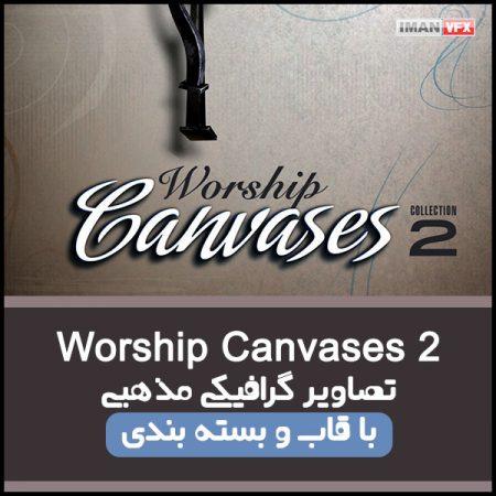 تصاویر گرافیکی Worship Canvases 2
