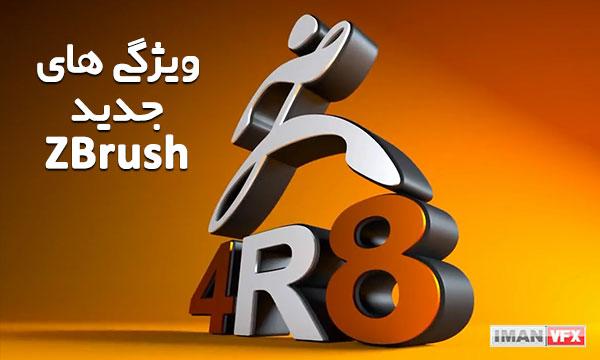 ویژگی های جدید ZBrush 4R8