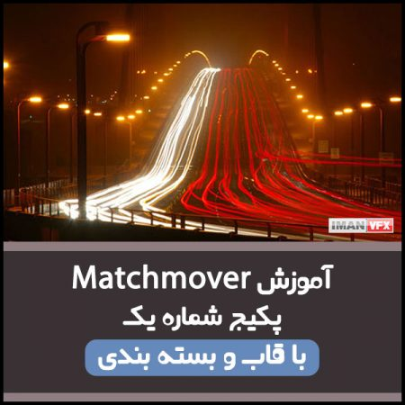 آموزش ترکینگ با MatchMover