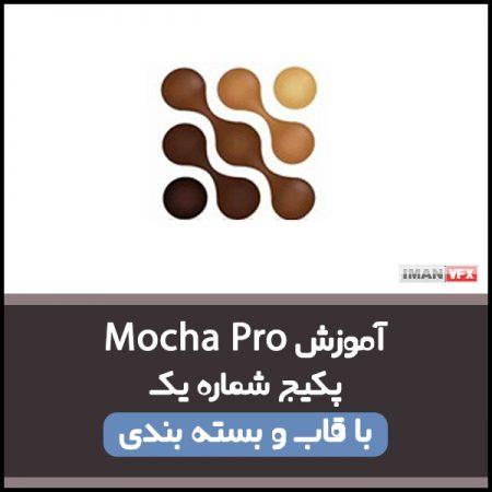 آموزش ترکینگ Mocha Pro