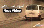 آموزش نصب پلاگین افترافکت Neat Video