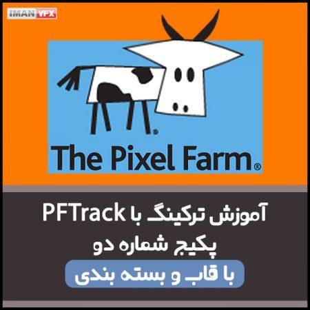 آموزش PFTrack