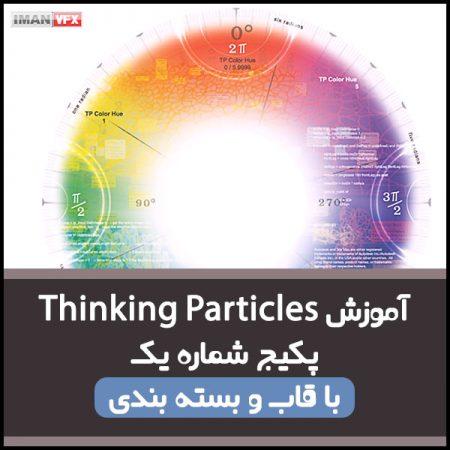 آموزش Thinking Particles