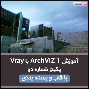 نمای بیرونی ArchVIZ 1 با Vray
