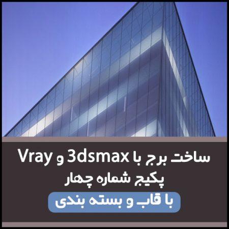 ساخت برج با 3Ds Max و Vray