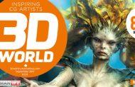 دنیای سه بعدی 3DWorld سپتامبر 2017