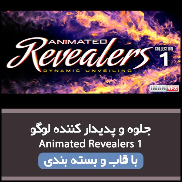 جلوه ویژه لوگو Animated Revealers 1
