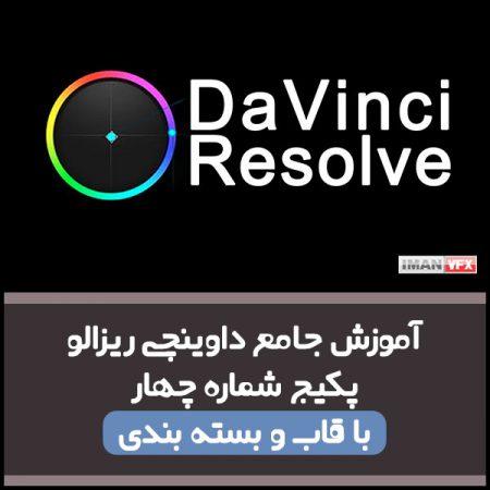 تصحیح رنگ با Davinci Resolve