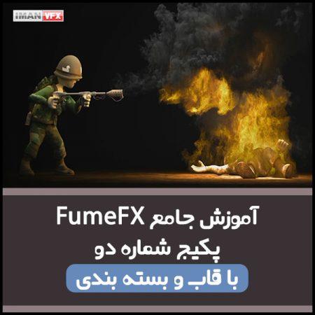 آموزش جلوه های ویژه با FumeFX