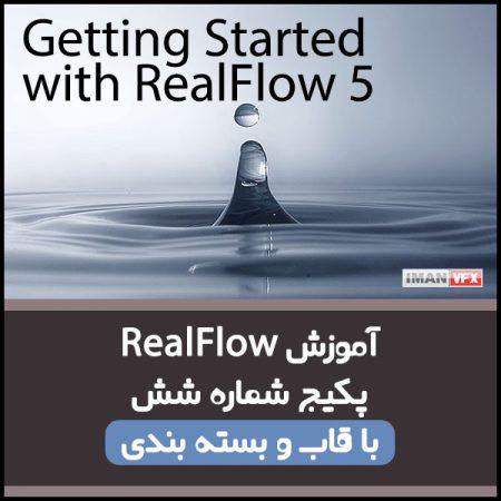 آموزش RealFlow 5 از صفر
