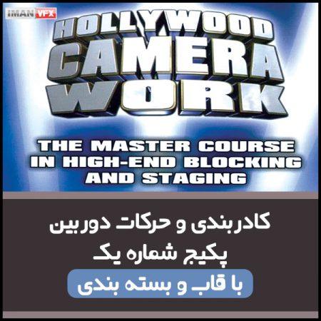 آموزش فیلمبرداری Hollywood Camera Work