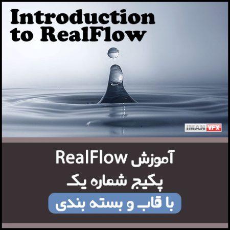 آموزش نرم افزار RealFlow