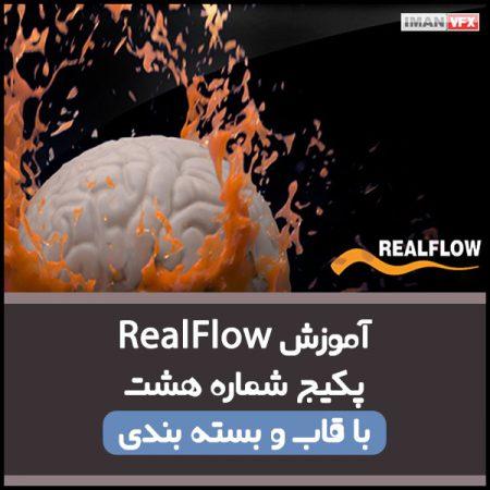 مسترینگ با RealFlow