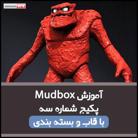 آموزش مادباکس Mudbox