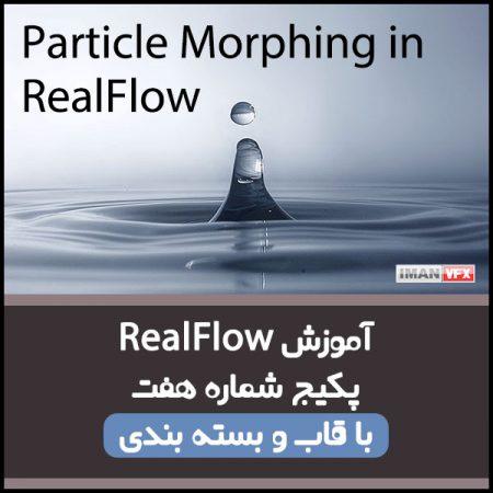 آموزش تبدیل ذرات با RealFlow