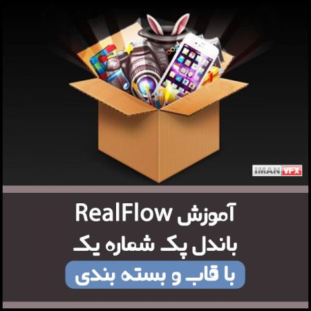 باندل پک آموزش RealFlow