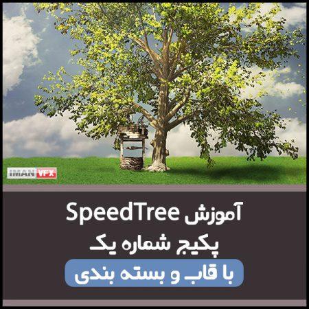 آموزش ساخت درخت SpeedTree