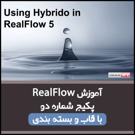 افکت آب با Hybrido در RealFlow 5