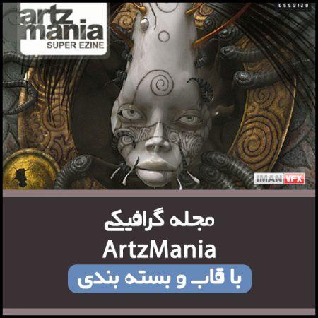 مجله گرافیکی ArtzMania