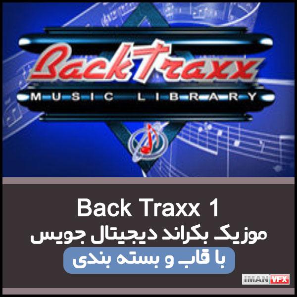 موزیک Back Traxx 1 دیجیتال جویس