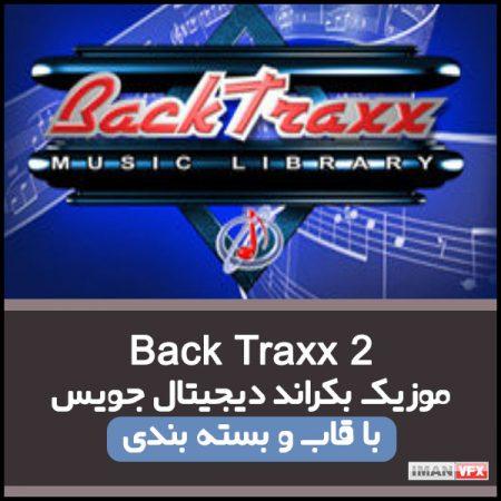 موزیک Back Traxx 2 دیجیتال جویس