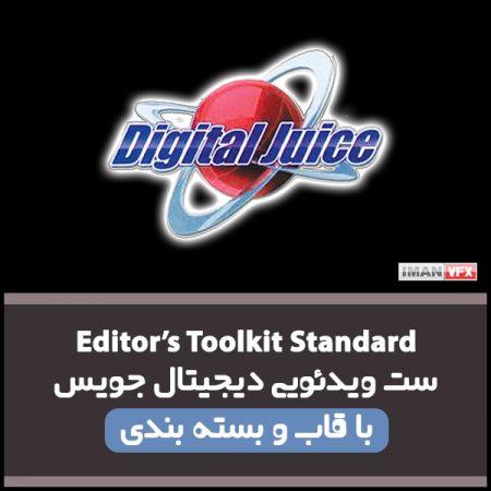 ادیتور تولکیت استاندارد دیجیتال جویس
