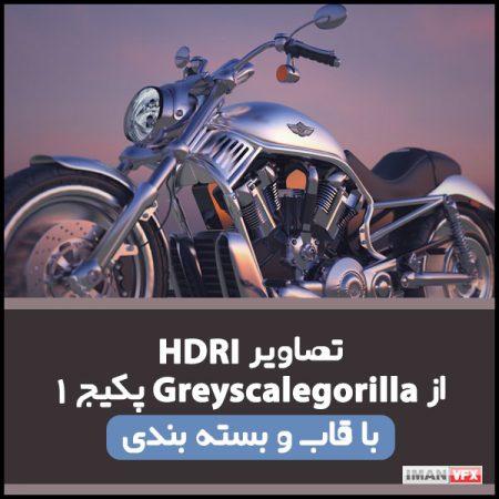 تصاویر HDRI از Greyscalegorilla