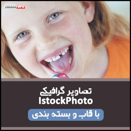 تصاویر گرافیکی IstockPhoto
