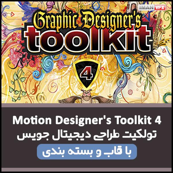 تولکیت گرافیکی Graphic Designer's Toolkit 4