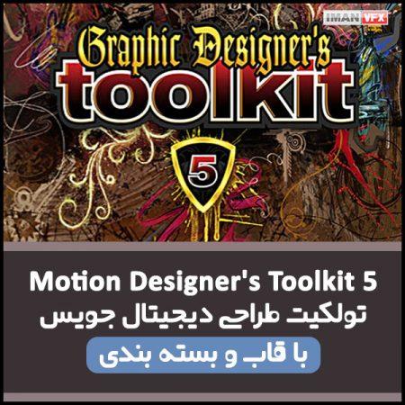 تولکیت گرافیکی Graphic Designer's Toolkit 5