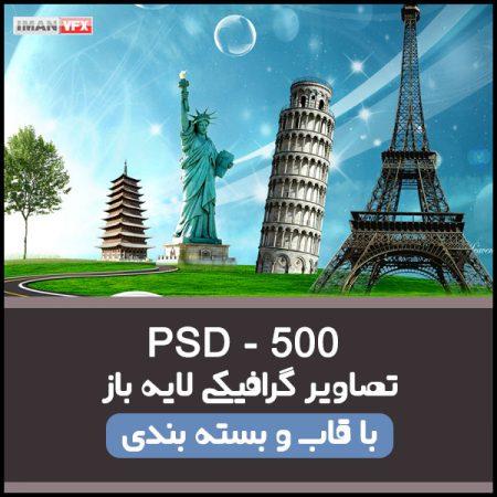 تصاویر لایه باز PSD 500