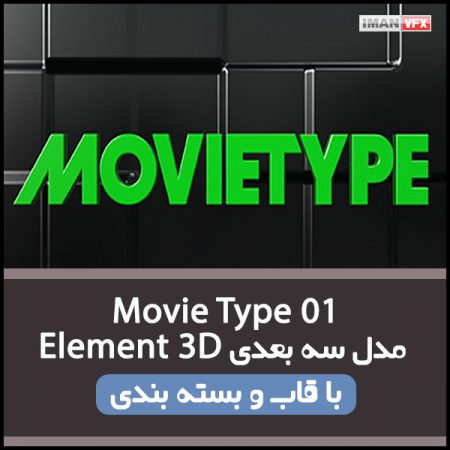 Movie Type مدل سه بعدی Element 3D
