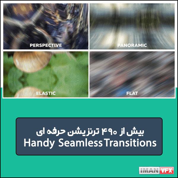 آموزش جامع Handy Seamless Transitions