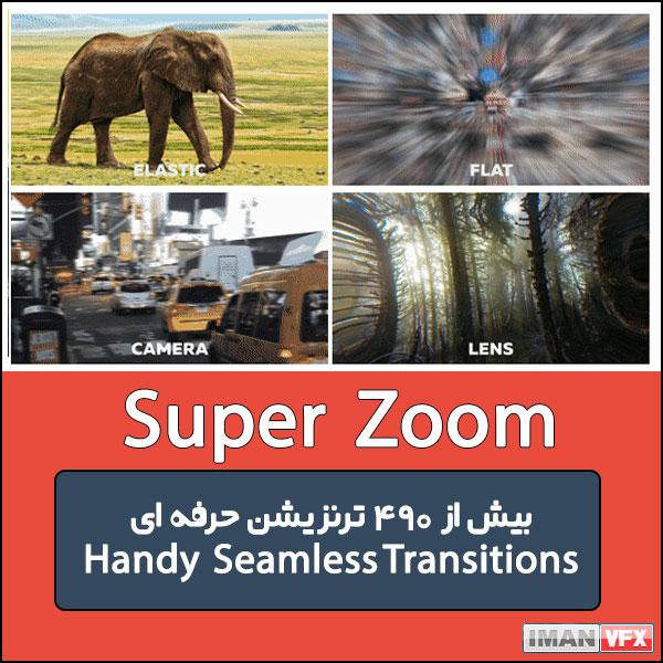 آموزش افزودن زوم Zoom نرم در تدوین