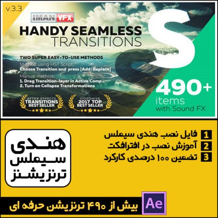 دانلود Handy Seamless Transitions