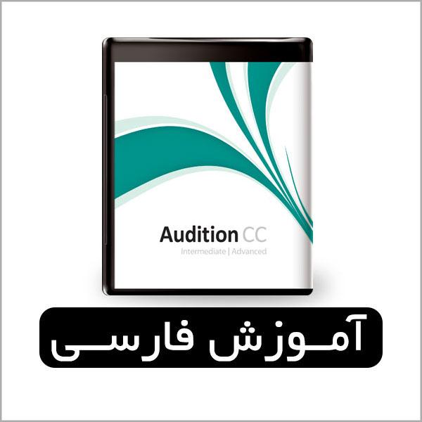 آموزش فارسی و جامع Audition CC