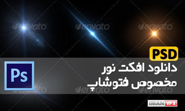 فلیر و افکت نور فتوشاپ GraphicRiver