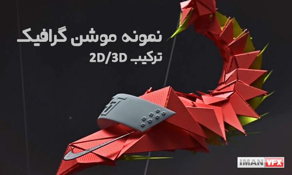 موشن گرافیک بخش 3 ترکیب 2D/3D