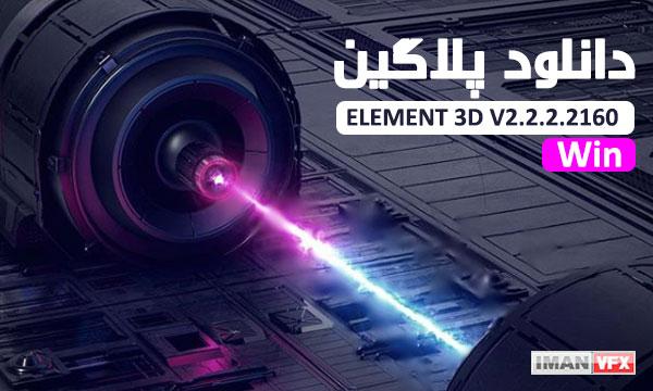 دانلود پلاگین ELEMENT 3D V2.2.2.2160